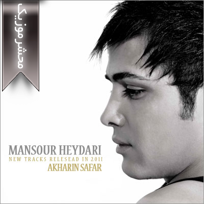 http://mahshar-music2.rozup.ir/Music/Tak_ahang/mansour-heydari-akharin-safar.jpg